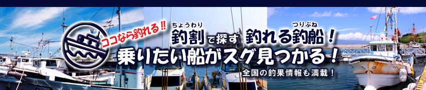釣り割引プラン予約